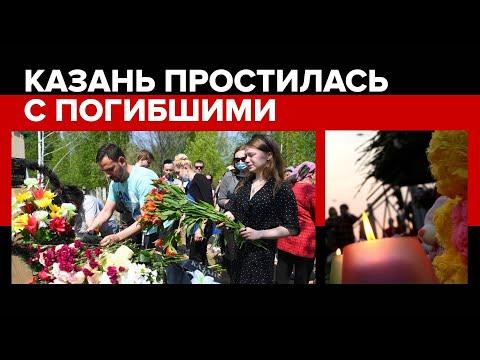 День после трагедии: в Казани простились с жертвами стрельбы в гимназии №175