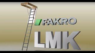 Монтаж металлической чердачной лестницы Fakro (Факро) LMK(Металлическая раскладная чердачная лестница Fakro LMK. Вы можете посмотреть на фото и технические характерист..., 2014-05-09T21:22:19.000Z)