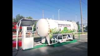 Оборудование АГЗС, для сжиженного газа ( ПРОПАН-БУТАН )(, 2015-07-23T12:18:36.000Z)