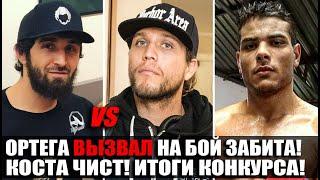 НИКТО НЕ ЖДАЛ! ОРТЕГА ВЫЗВАЛ НА БОЙ ЗАБИТА! КОСТА РАССКАЗАЛ ПРО ДОПИНГ, РАМБЛ ХОЧЕТ ВЕРНУТЬСЯ В UFC!