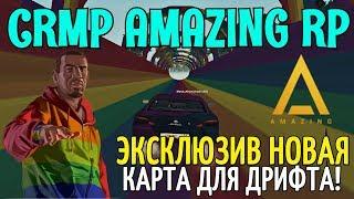 🔥CRMP Amazing RolePlay  - ЭКСКЛЮЗИВ НОВАЯ КАРТА ДЛЯ ДРИФТА + ЕЩЕ ОДНА МАШИНА ГА!#939