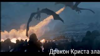 Клип про игра престолов- дай огня ( мини клип)