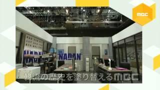 [JAP] 2015 MBC introduction (3min), 2015 MBC 홍보영상