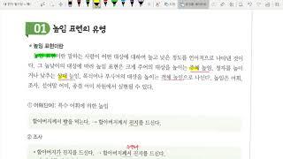 [고1]수능문법_문장의…