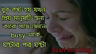 When girlfriend busy some one 😟😟|| bengali Heart touching shayri voice-khushi