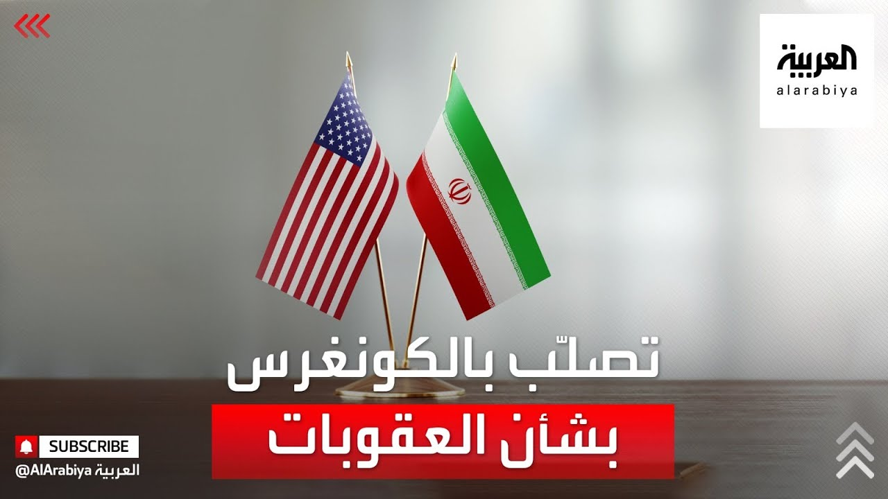 ما موقف الكونغرس من محاولة بايدن رفع العقوبات عن إيران؟  - نشر قبل 5 ساعة