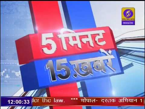 5 MIN 15 KHABREN 31 May 2019 । 5 मिनट 15 खबरें । DD NEWS MP।