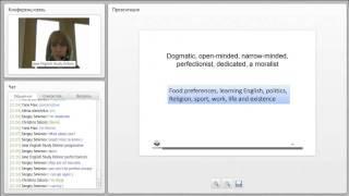 Expressing belief and opinion. Уроки английского с носителем языка.