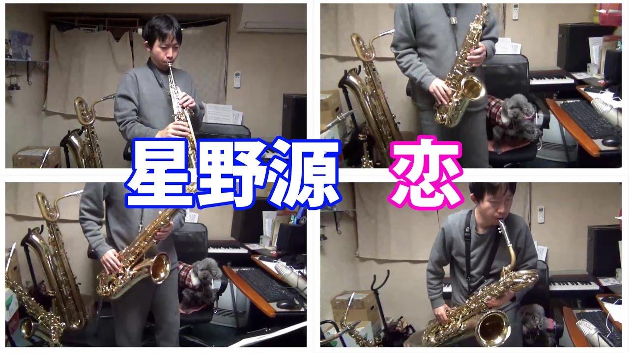 Gen hoshino koi saxophone quartet cover youtube for Koi hoshino gen