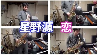 "Gambar cover Gen Hoshino ""Koi"" Saxophone Quartet Cover"