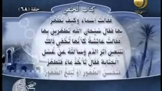 صحيح مسلم - إستحباب إستعمال المغتسلة من الحيض فرصة من مسك