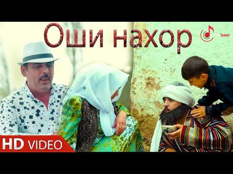 Кадами Курбон - Оши нахор | Qadami Qurbon - Oshi Nahor 2020