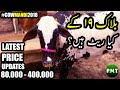 Cow Mandi 2018 Latest Price Updates Demand 80K - 400K Episode 12 HD Qurbani Cows for Bakra Eid 2018