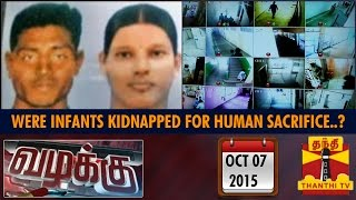 Vazhakku(Crime Story) 07-10-2015 Were Infants Kidnapped for Human Sacrifice.? report full youtube video 07.10.2015 Thanthi Tv today shows