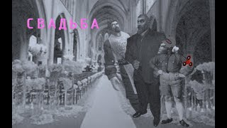 Свадьба (клип) [2018] (WoW)