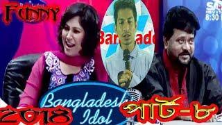 Idol | Part #8 | Funny Bangladeshi Idol 2018 | Bangladeshi Idol Audition | ELJ tv