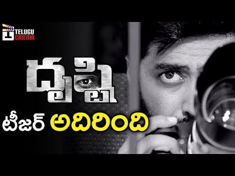 Dhrusti Movie Teaser | 2017 Latest Telugu Movie Trailers | Rahul Ravindran | Vennela Kishore