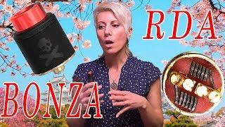 Vandy Vape BONZA RDA / 😉 ОЧЕШУИТЕЛЬНАЯ 😉 ДРИПКА!!