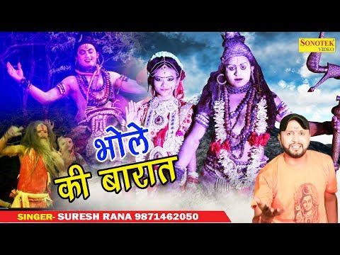 Bhole Ki Barat | भोले की बारात | सुरेश राणा कावड़ वायरल वीडियो | देखकर डर सकते है आप Hit Bhakti Song