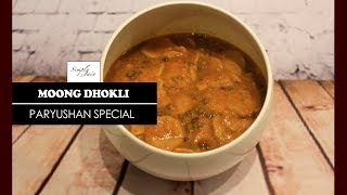 Moong Dhokli | How To Make Dhokli | Paryushan Special | Simply Jain