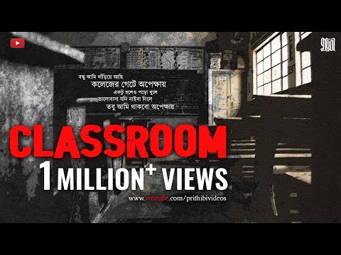 Classroom | Prithibi | Chapter II | Asha Audio