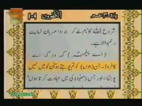 Surah Al Kafiroon With urdu Translation Full