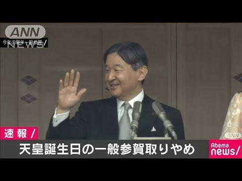 天皇誕生日の一般参賀を中止 新型コロナ拡大で(20/02/17) - YouTube