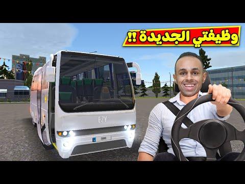 محاكي السائق : اول يوم فى وظيفتي الجديدة | bus simulator ultimate !! 🚌🕴