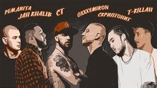 Download Американцы Слушают Русскую Музыку #29 Oxxxymiron, Скриптонит, Jah Khalib, Рем Дигга, T-Killah, Хаски Mp3 and Videos