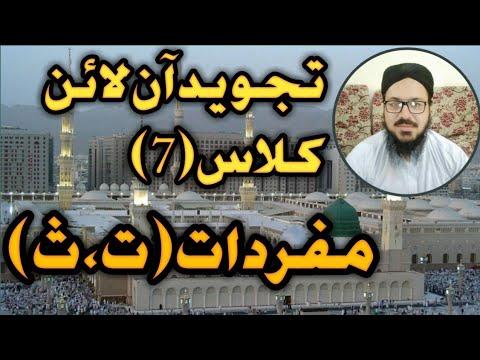 """Dars-e Quran """"Surah Kahf & Fitnah-e Dajjal (11)"""" by Shaykh Sajjad Nomani at 10:30 pm 14th May 2020 from YouTube · Duration:  1 hour 6 minutes 32 seconds"""