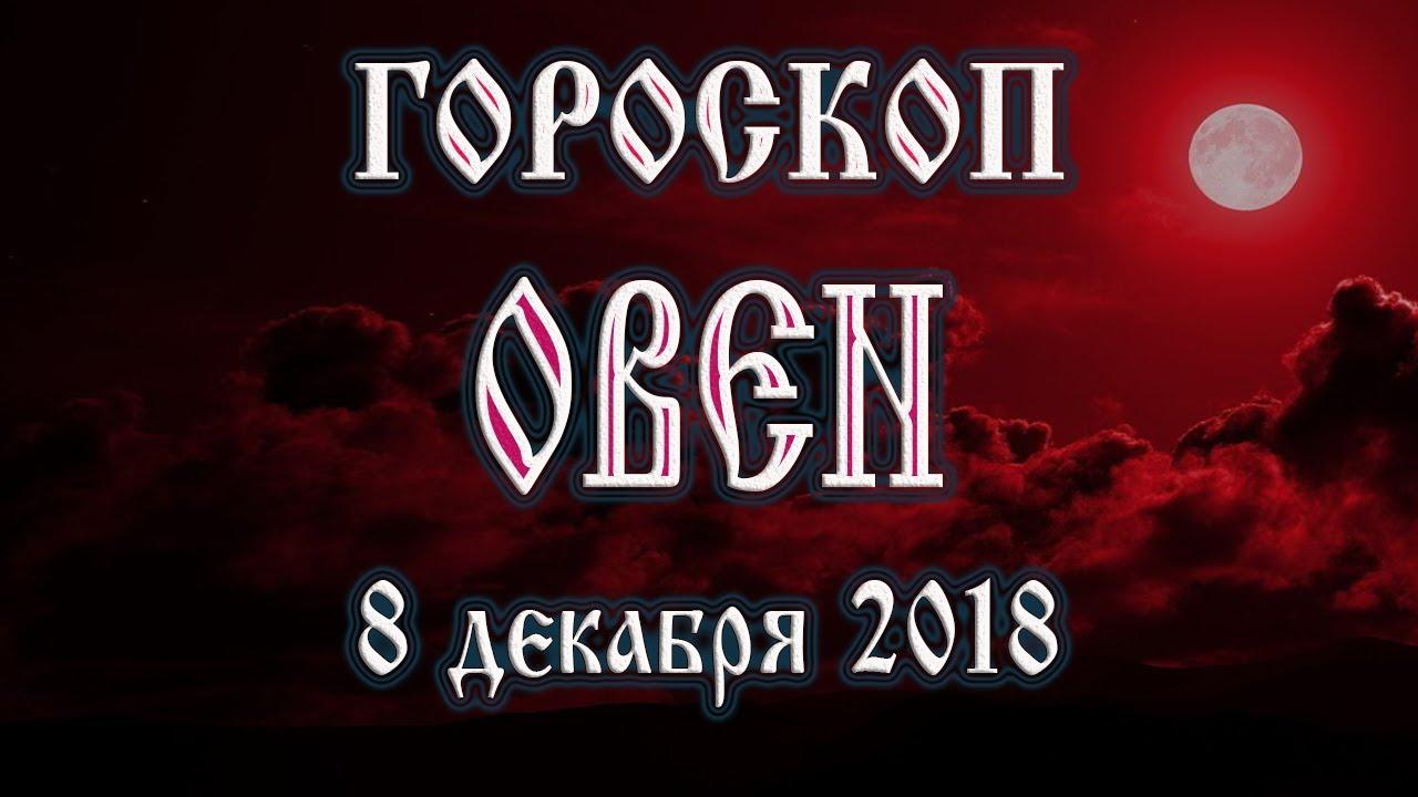 Гороскоп на сегодня 8 декабря 2018 года Овен. Полнолуние через 14 дней