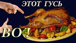 ГУСЬ на Новый Год, на Рождество и на Любое ТОРЖЕСТВО - РЕЦЕПТ