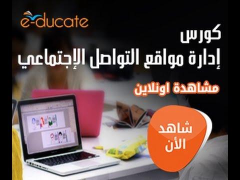 Social Media Management Course - كورس إدارة السوشيال ميديا