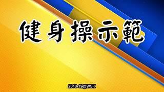 Publication Date: 2018-10-11   Video Title: 健身操示範-背面