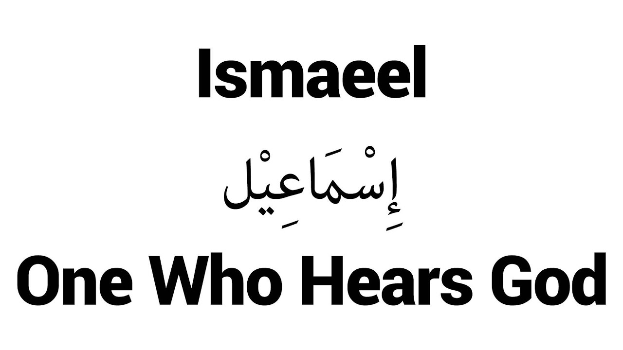 how to pronounce ismaeel middle eastern names youtube