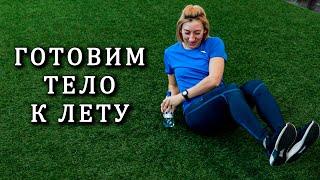 Комплекс упражнений для всего тела для начинающих Худеем к лету 2021