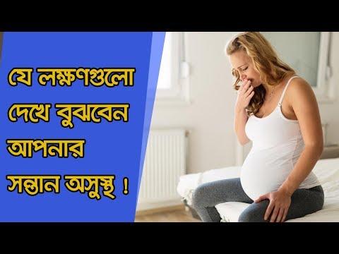 যে লক্ষণগুলো দেখে বুঝবেন আপনার গর্ভের সন্তান অসুন্থ । Symptoms Your Baby Is Sick