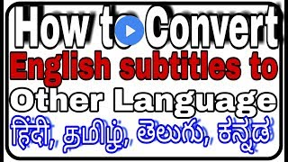 How to convert English subtitles to Hindi | How to change English subtitles to any other language