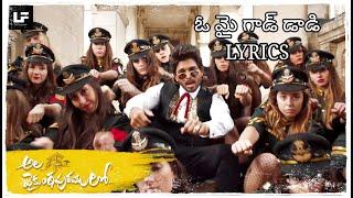 #Alavaikuntapuramuloo - Oh my god daddy song lyrics in telugu | Allu Arjun | S S Thaman|