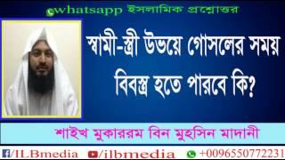 Sami Stri Uvoye Gosoler Somoy Bibostro Hote Parbe Ki?  Sheikh Mokarom Bin Mohsin Madani | Bangla waz