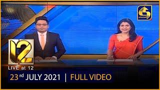 Live at 12 ප්රධාන ප්රවෘත්ති විකාශය - 2021-07-23 Thumbnail