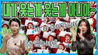 평창 동계 올림픽을 와서 본 북한 미녀 응원단의 심리는? ft.심하윤 내가 웃는게 웃는게 아니야~