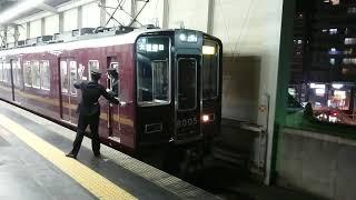 阪急電車 宝塚線 8000系 8005F 発車 豊中駅 「20203(2-1)」