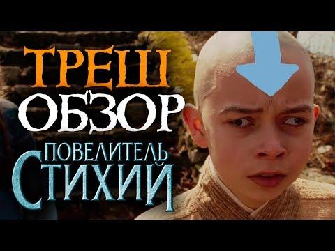 Повелитель стихий - ТРЕШ ОБЗОР на фильм