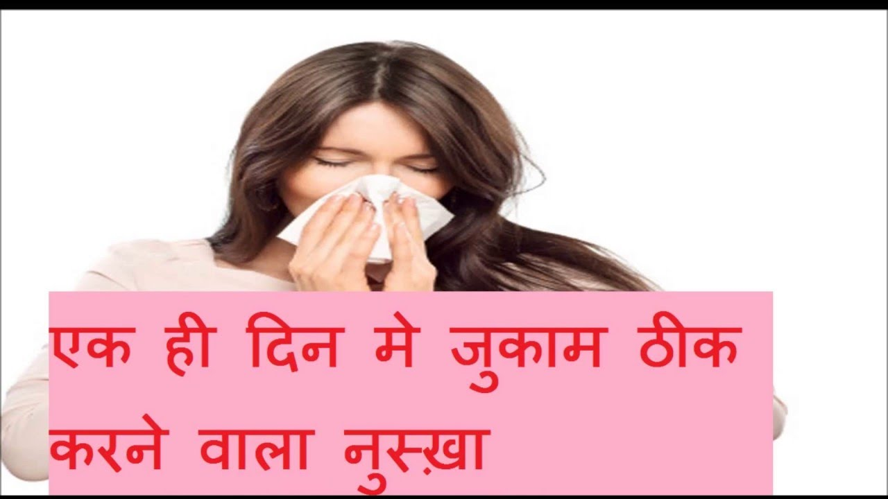 magical home remedy to get rid of cold cough instantly youtube ccuart Image collections