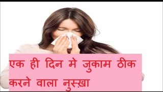 एक ही दिन मे जुकाम ठीक करने वाला नुस्ख़ा | Magical Home remedy to get rid of cold & cough instantly