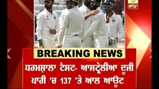 Breaking: Dharamshala test - Australia all out on 137