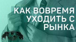 Путин о Бинарных Опционах. Как Вовремя Уходить с Рынка на