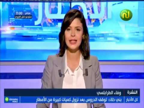 نشرة أخبار الساعة 17:00 ليوم السبت 13 أكتوبر 2018 -قناة نسمة