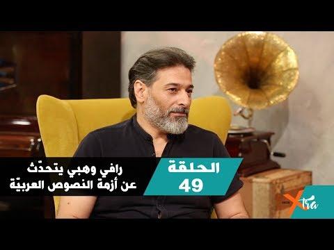 """رافي وهبي يتحدّث عن """"أزمة النصوص العربيّة"""" - جزء1- الحلقة 49- بي بي سي إكسترا  - نشر قبل 1 ساعة"""